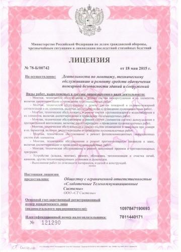 приложение 1 (лицензия) 001