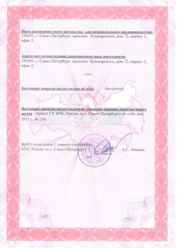 приложение 1 (лицензия) 002